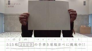 ~ 515枚の手書き原稿を並べました ~ 江國香織『はだかんぼうたち』