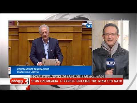 Βουλή: Σε εξέλιξη η συζήτηση για το πρωτόκολλο ένταξης της ΠΓΔΜ στο ΝΑΤΟ | 8/2/2019 | ΕΡΤ