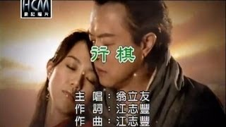 翁立友-行棋(官方KTV版)