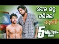 Best Comedy Scene - New Odia Film - Bajrangi - Mora Ijjat Chaligala - Sarthak Music
