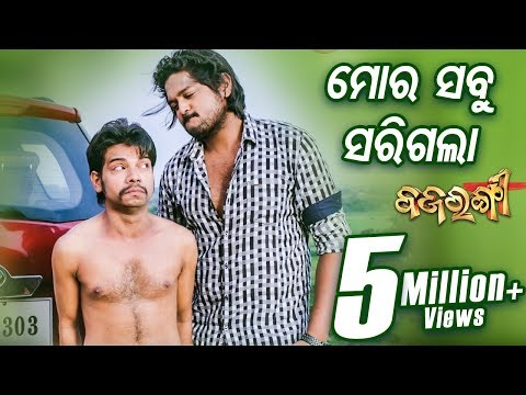 Video Best Comedy Scene - New Odia Film - Bajrangi - Mora Ijjat Chaligala - Sarthak Music download in MP3, 3GP, MP4, WEBM, AVI, FLV January 2017