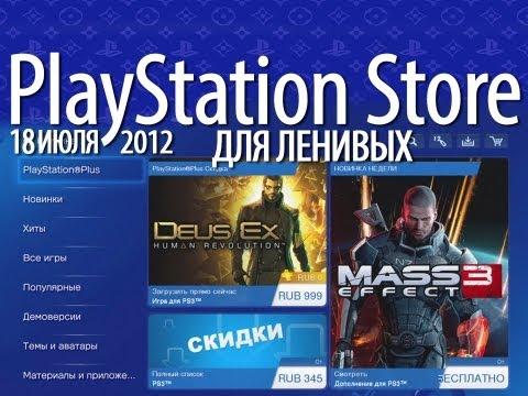 PlayStation Store Для Ленивых - 18 Июля 2012