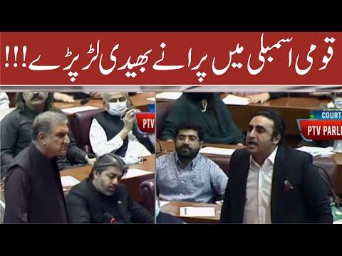قومی اسمبلی میں پرانے بھیدی لڑپڑے!!!
