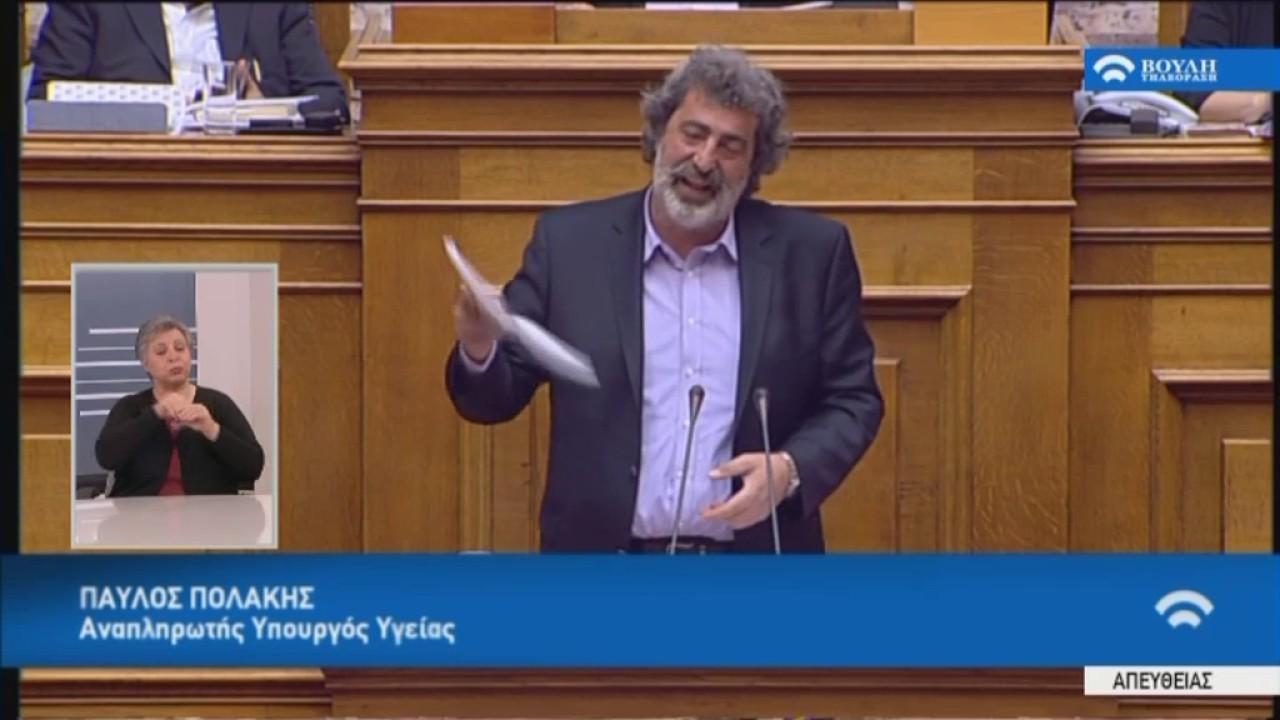 Π.Πολάκης ( Αν.Υπουργός Υγείας)(Σύσταση εξεταστικής επιτροπής για την Υγεία)(12/04/2017)