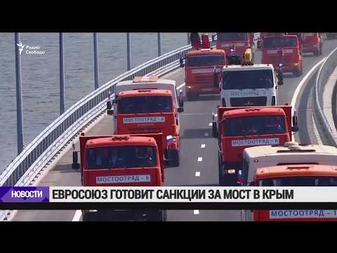 К санкциям ЕС из-за Крыма присоединились пять стран - DomaVideo.Ru