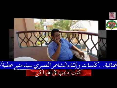ولا تحلميش. قصيدة غنائية. .كلمات وإلقاء الشاعر المصري سيد منير عطية/إخراج/حسام منير