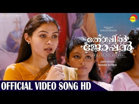 Poovithalai Official Video Song HD | Film Thoppil Joppan | Mammootty | Malayalam Song
