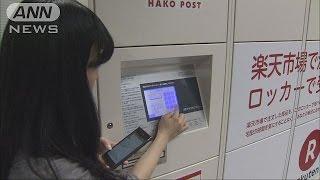 """日本郵便と楽天の""""受け取り革命"""" 郵便局に専用ロッカーの新サービス"""