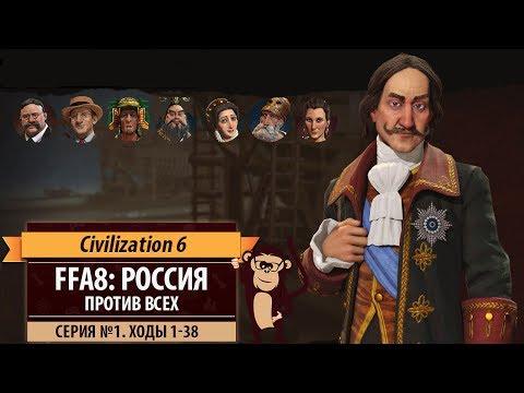 Россия против всех в FFA8! Серия №1: Одинокая тундра (ходы 1-38). Civilization VI