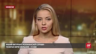 У випуску новин 20 липня станом на 18:00 – на полігоні на Дніпропетровщині вибухнув боєприпас, поранено 8 військових. Рік тому в центрі Києва загинув журналіст Павло Шеремет.Читати на сайті: http://24tv.ua/n843864
