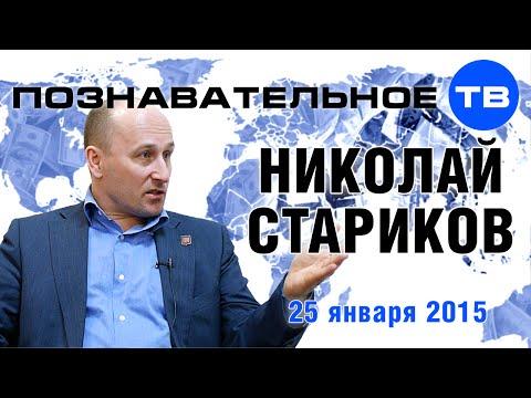 Николай Стариков 25 января 2015 (Познавательное ТВ, Николай Стариков)