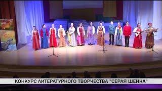 """Конкурс литературного творчества """"Серая шейка"""""""