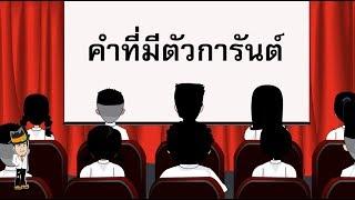 สื่อการเรียนการสอน คำที่มีตัวการันต์ ป.5 ภาษาไทย