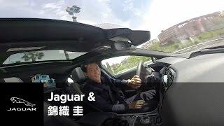 錦織圭選手と夢のドライブ体験!? ジャガーが打ち出す心躍るバーチャル・ドライブ
