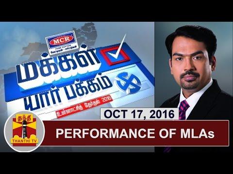 -17-10-2016-Makkal-Yaar-Pakkam-Performance-of-MLAs-Part-8-Thanthi-TV