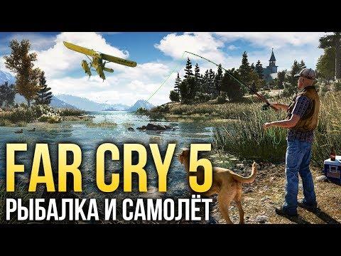 Far Cry 5 - Самолёт и рыбалка