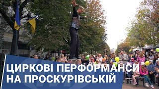 Циркові перформанси на Проскурівській