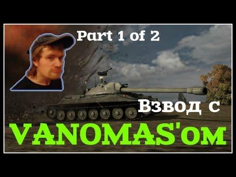 Взвод с VANOMAS'ом (1-ая часть)