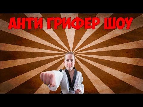 Анти-Грифер Шоу   ОЧЕНЬ БОМБЯЩИЙ ШКОЛОТРОН   #34