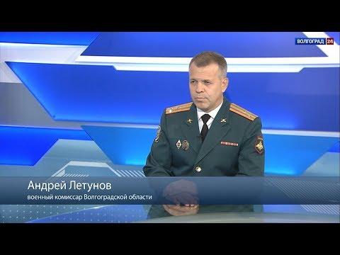 Андрей Летунов, военный комиссар Волгоградской области