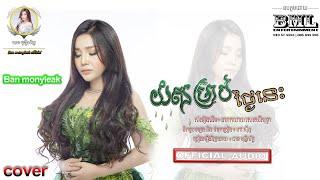 Khmer Travel - បើបានបងធើ្វប្ត&#