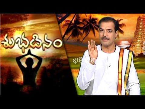 Masa Shivaratri   Importance   Shubha Dinam   Archana   Bhakthi TV