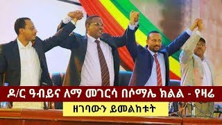 Ethiopia - ETV Special News April 7, 2018 | Dr Abiy Ahmed | Abdi Iley