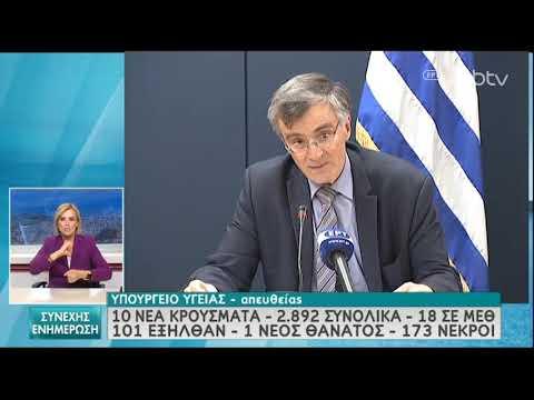 Η αποχαιρετιστήρια ομιλία του Σωτήρη Τσιόδρα | 26/05/2020 | ΕΡΤ