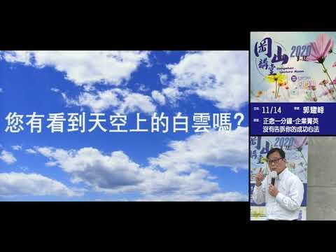 20201114高雄市立圖書館岡山講堂—郭耀峰「正念一分鐘-企業菁英沒有告訴你的成功心法」—影音紀錄