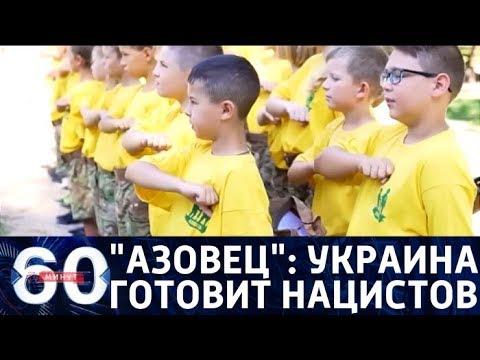 60 минут. \Азовец\ принимает новую смену: Украина готовит поколение радикалов. От 14.08.2018 - DomaVideo.Ru