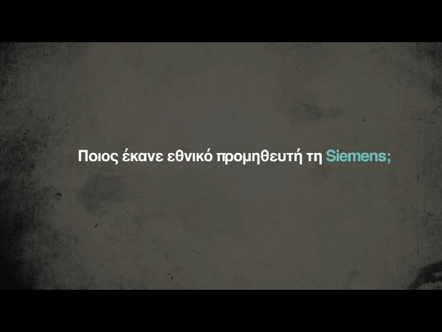 Τα στελέχη του ΣΥΡΙΖΑ και των ΑΝΕΛ έκαναν τα ίδια που σήμερα δήθεν καταγγέλλουν