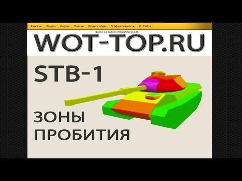 STB 1 японский танк