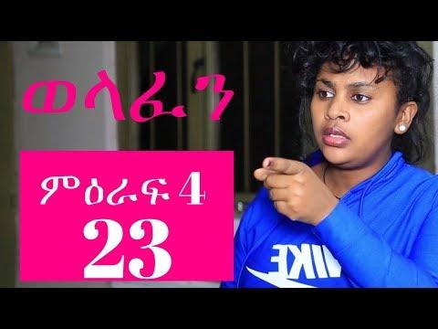Welafen Drama Season 4 Part 23 - Ethiopian Drama