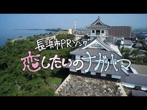 長浜市PR動画 恋したいのナガハマ
