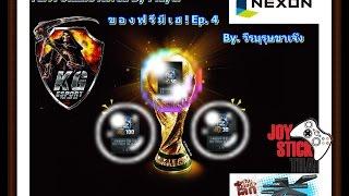 FIFA Online3[เกาหลี]ข อ ง ฟ รี มี เ ฮ !EP.4 FO3KR By. วีรบุรุษขาเจ๊ง., fifa online 3, fo3, video fifa online 3