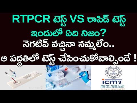 యాంటీ జెన్ టెస్టుల్లో నిజమెంత? | RT-PCR Test vs Rapid Antigen Test: Which One Is Best?