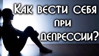11 способов быстро выйти из депрессии. Как избавиться от депрессии? Депрессия - причины, симптомы