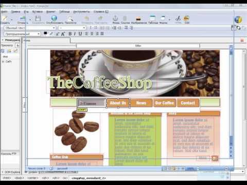 Instant Video Play: Редактируем меню шаблона сайта в KompoZer(7).mp4