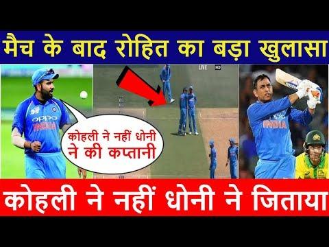 कल के मैच में धोनी ने की थी कप्तानी, रोहित का बड़ा खुलासा