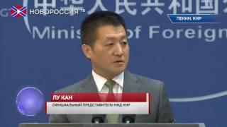 МИД КНР отреагировал на речь Обамы