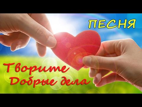 Песня Творите добрые дела.Песня для детей - DomaVideo.Ru