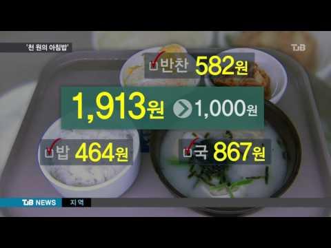 충남대생협 - '천원의 아침밥' 대학생 끼니 챙기자 / TJB뉴스