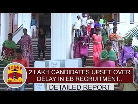 DETAILED-REPORT-2-Lakh-Candidates-upset-over-delay-in-Electricity-Board-Recruitment-Thanthi-TV
