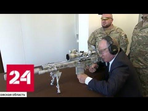 Президент поставил оружейникам конкретную задачу - Россия 24 - DomaVideo.Ru