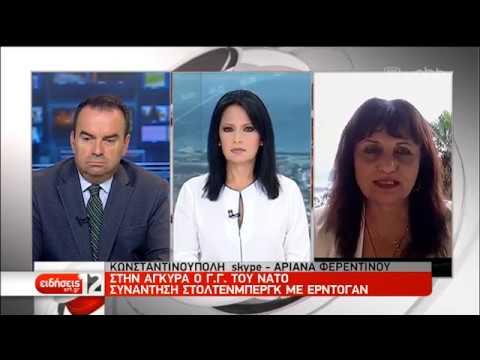 Επαφές του Γ.Γ. ΝΑΤΟ στην Τουρκία | 11/10/219 | ΕΡΤ