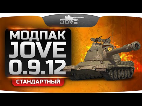 Модпак Джова к патчу 0.9.12. Три новых мода и лучшая сборка Ворлд Оф Танкс