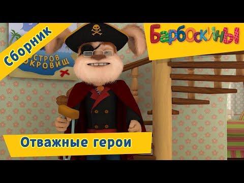 Отважные герои 💪 Барбоскины 💪 Сборник мультфильмов 2018 (видео)