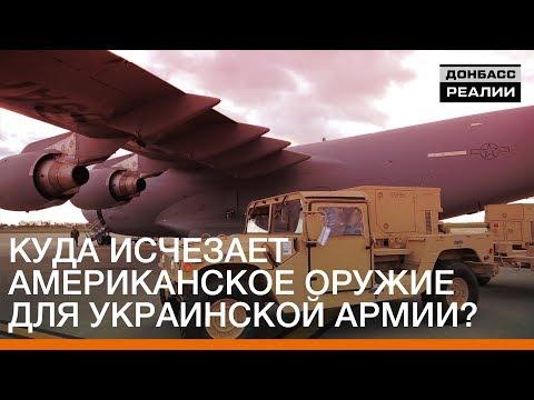 Куда исчезает американское оружие для украинской армии? | «Донбасc.Реалии»