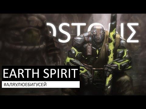 Dota2. EARTH SPIRIT HIGHLIGHTS #3