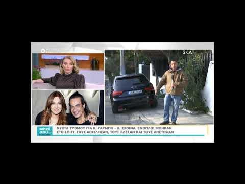 "Video - Διονύσης Σχοινάς: ""Με την Καίτη κάναμε σχέση και ξέραμε πως δεν θα χωρίσουμε ποτέ"""